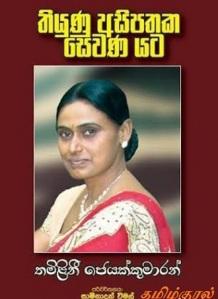 thamilini book2